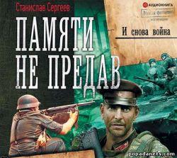 Станислав Сергеев. И снова война. Аудио