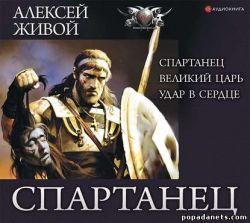 Алексей Живой. Спартанец Сборник. Аудио