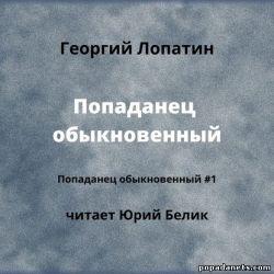 Георгий Лопатин. Попаданец обыкновенный. Аудио