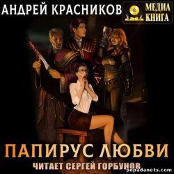Андрей Красников. Папирус любви. Аудио
