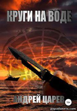 Андрей Царев. Круги на воде
