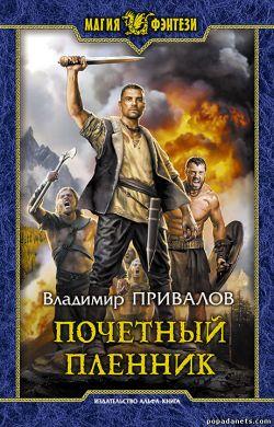 Владимир Привалов. Почетный пленник. Хозяин гор 1