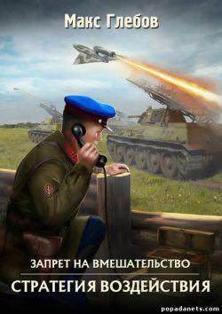 Макс Глебов. Стратегия воздействия. Запрет на вмешательство 3