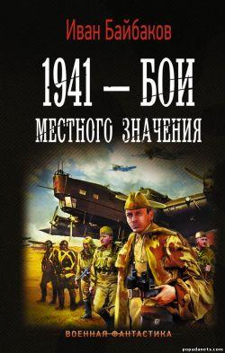 Иван Байбаков. 1941 — Бои местного значения
