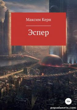 Максим Керн. Эспер