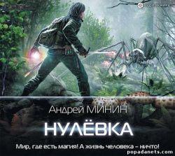 Андрей Минин. Нулевка. Аудио