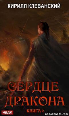 Кирилл Клеванский. Сердце Дракона. Книга 6