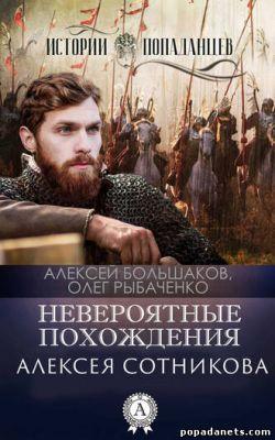 Невероятные приключения Алексея Сотникова