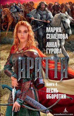 Мария Семёнова, Анна Гурова. Аратта. Книга 4. Песнь оборотня