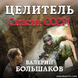 Валерий Большаков. Целитель. Спасти СССР! Аудио