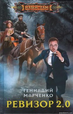Геннадий Марченко. Ревизор 2.0