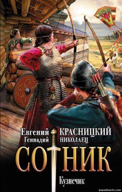 Евгений Красницкий, Геннадий Николаец. Сотник 5. Кузнечик