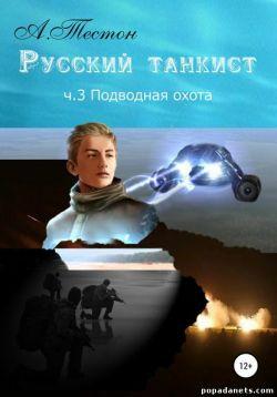 Алексей Тестон. Русский танкист. Ч. 3. Подводная охота