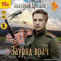 Анатолий Дроздов. Зауряд-врач Аудио