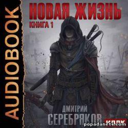 Дмитрий Серебряков. Новая жизнь. Аудио