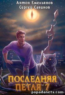 Антон Емельянов, Сергей Савинов. Последняя петля 7. Перековка