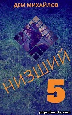 Дем Михайлов. Низший 5