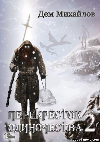 Дем Михайлов. переКРЕСТок одиночества - 2