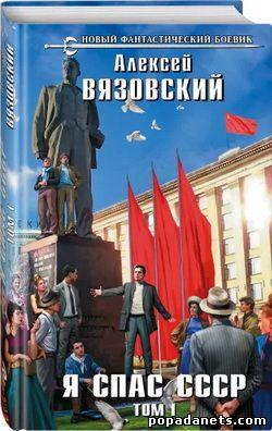 Алексей Вязовский. Я спас СССР. Том I