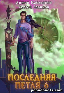 Антон Емельянов, Сергей Савинов. Последняя петля 6. Старая империя
