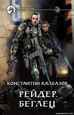 Константин Калбазов. Рейдер. Беглец