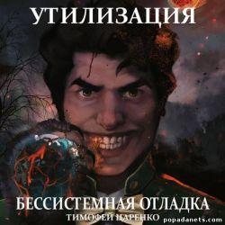 Тимофей Царенко. Бессистемная отладка 3. Утилизация. Аудио