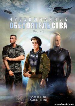 Александр Славинский. Чрезвычайные обстоятельства. Часть 1