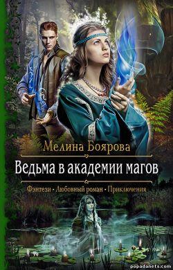 Мелина Боярова. Ведьма в академии магов