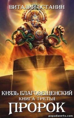 Виталий Останин. Пророк.