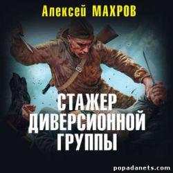 Алексей Махров. Стажер диверсионной группы. Аудио