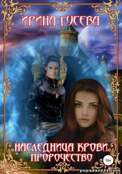 Ирина Гусева. Наследница крови 2. Пророчество