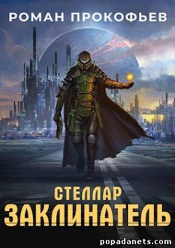 Роман Прокофьев. Стеллар 3. Заклинатель
