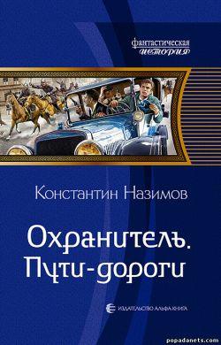 Константин Назимов. Охранитель 3. Пути-дороги