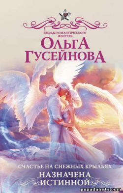 Ольга Гусейнова. Счастье на снежных крыльях. Назначена истинной