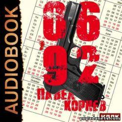 Павел Корнев. 06'92. Аудио