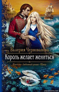 Валерия Чернованова. Король желает жениться