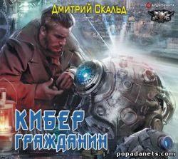 Дмитрий Скальд. Кибер. Гражданин. Аудио