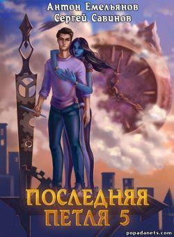 Сергей Савинов, Антон Емельянов Последняя петля. Книга 5. Наследие Аури