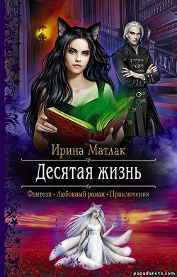 Ирина Матлак. Десятая жизнь