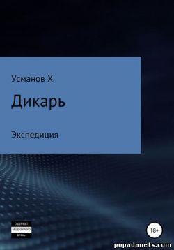 Хайдарали Усманов. Дикарь. Часть 8. Экспедиция
