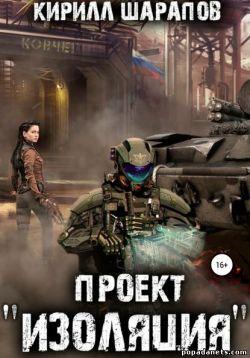 Кирилл Шарапов. Проект «Изоляция»