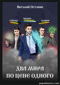 Виталий Останин. Два мира по цене одного