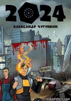 Александр Чугункин. 2024