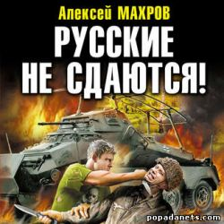 Алексей Махров. Русские не сдаются! Аудио