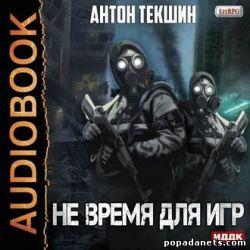 Антон Текшин. Не время для игр. Аудио