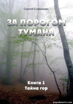Сергей Софиенко. За порогом Тумана. Книга 1. Тайна гор