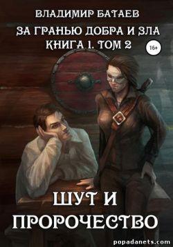 Владимир Батаев. За гранью добра и зла. Книга 1. Том 2. Шут и Пророчество