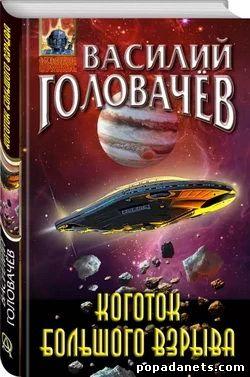 Василий Головачев. Коготок Большого Взрыва