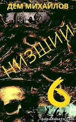 Дем Михайлов. Низший 6