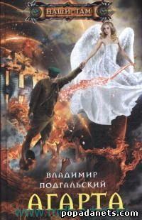 Владимир Подгальский. Агарта